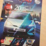 Про нас пишут в журнале АКППпро: печатном издании для профессионалов
